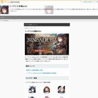 シノアリス攻略wiki